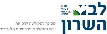 לוגו מרכז רפואי לב השרון